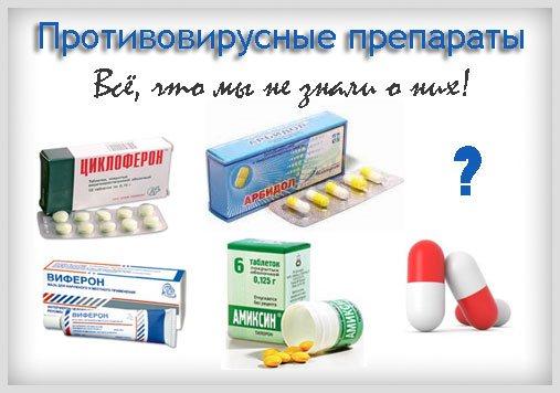 Антивирусные лекарства при простуде